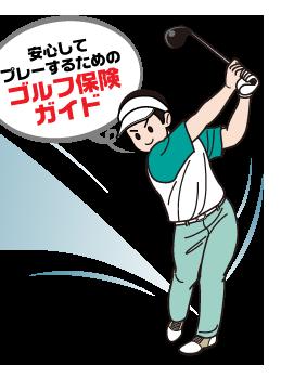 初心者ゴルファーでも安心してプレーするためのゴルフ保険ガイド