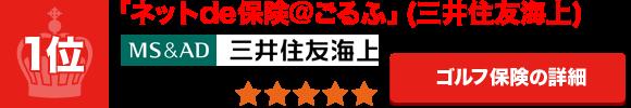 1位 「ネットde保険@ごるふ」(三井住友海上)