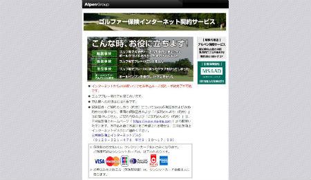 アルペン_ゴルフ保険_公式HP