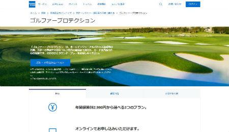 アメリカン・エキスプレス_ゴルフ保険_公式HP