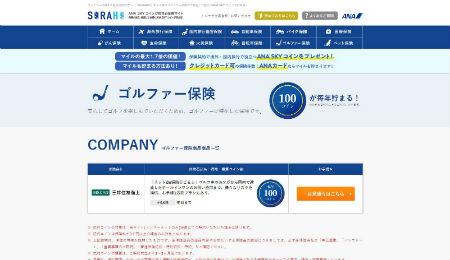 SORAHO_ゴルフ保険_公式HP