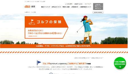 au損保_ゴルフ保険_公式HP
