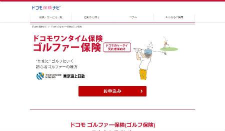 ドコモ保険ナビ_ゴルフ保険_公式HP