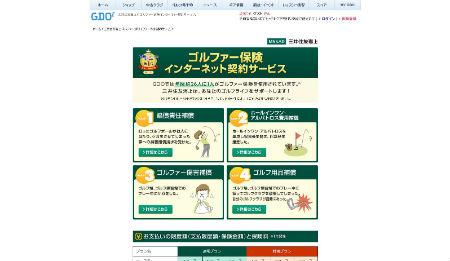 GDO_ゴルフ保険_公式HP