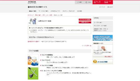 日立保険サービス_ゴルフ保険_公式HP