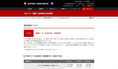 JALカード_ゴルフ保険_公式HP