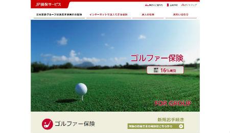 JP損保サービス_ゴルフ保険_公式HP