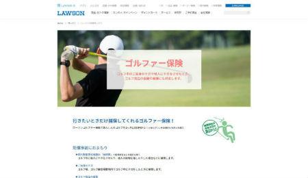 ローソン_ゴルフ保険_公式HP