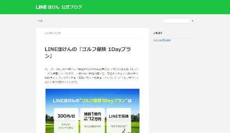 LINEほけん_ゴルフ保険_公式HP