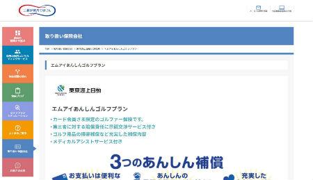 三越伊勢丹でほけん_ゴルフ保険_公式HP