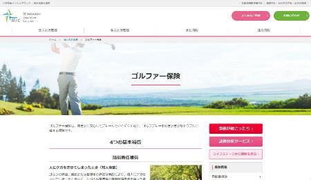 三井物産インシュアランス_ゴルフ保険_公式HP
