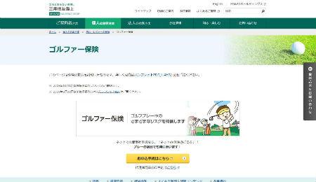 三井住友海上_ゴルフ保険_公式HP
