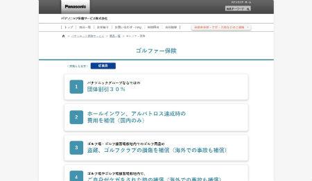 Panasonic_ゴルフ保険_公式HP