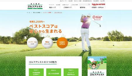 楽天損保_ゴルフ保険_公式HP