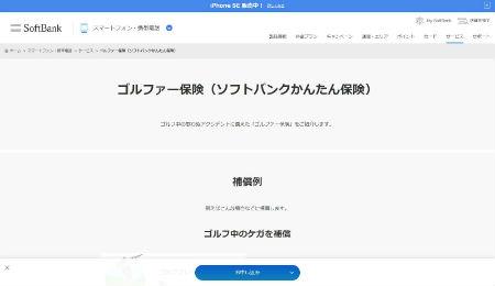 ソフトバンク_ゴルフ保険_公式HP