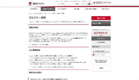 損保ジャパン_ゴルフ保険_公式HP