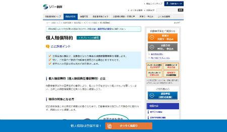 ソニー損保_公式HP