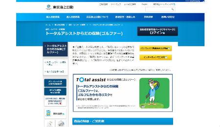 東京海上日動火災保険_ゴルフ保険_公式HP