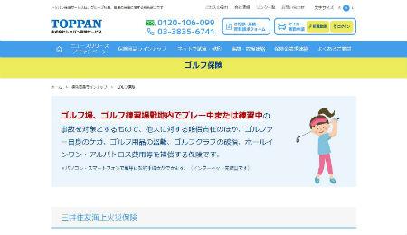 トッパン保険サービス_ゴルフ保険_公式HP