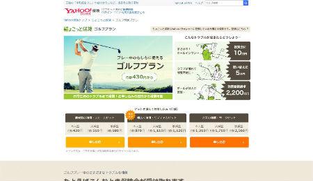 Yahoo!保険_ゴルフ保険_公式HP